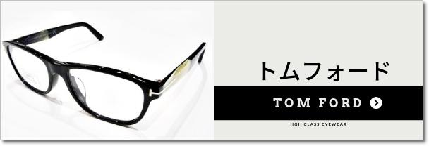 トムフォードのメガネ一覧