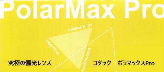 PolarMax Proネオコントラスト (8)