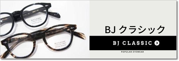 ミナミメガネのBJクラシックバナー