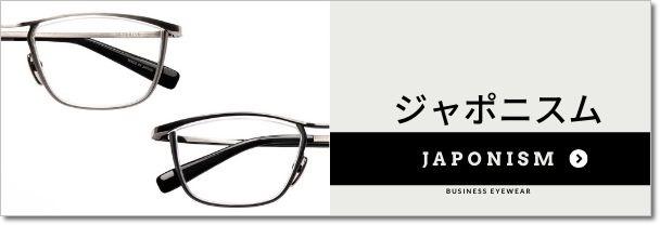 ミナミメガネのジャポニズムのバナー