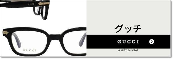 ミナミメガネのグッチサングラスのバナー