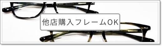 ミナミメガネは他店購入フレームもOKです