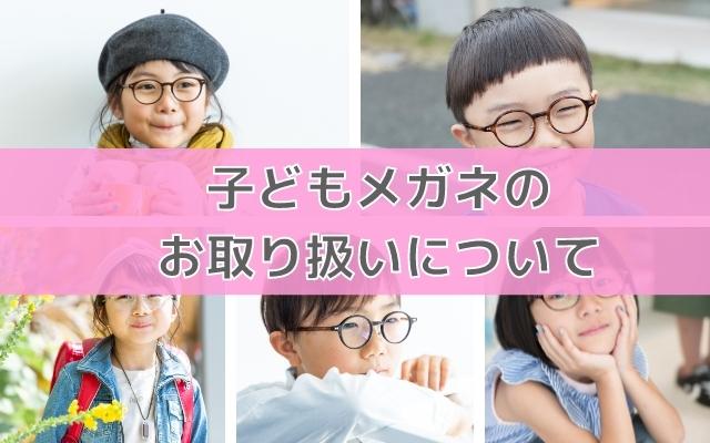 子どもメガネのお取り扱いについて