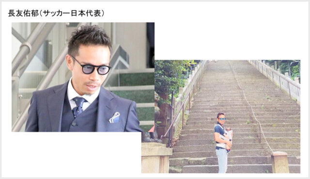 長友佑都さん愛用のサングラス